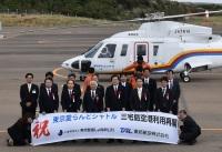 ニュース画像:三宅島空港、東京愛らんどシャトルの空港利用再開で式典を実施