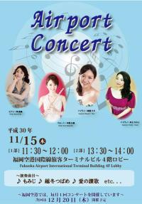 ニュース画像:福岡空港、11月15日に国際線ロビーで「エアポートコンサート」開催