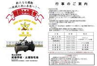 ニュース画像:土浦駐屯地、11月10日に「開設66周年記念行事」を開催