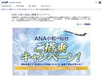 ニュース画像:ANA、小松/仙台線利用でホテルペア宿泊券などプレゼント 2月末まで