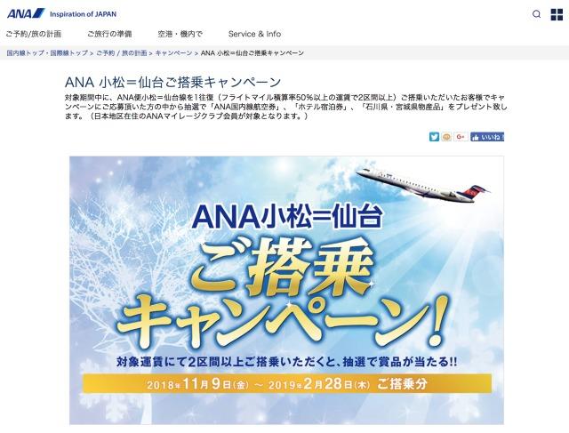 ニュース画像 1枚目:ANA 小松=仙台ご搭乗キャンペーン