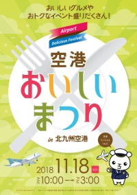 ニュース画像:北九州空港、11月18日に「空港おいしいまつり」 大抽選会など開催