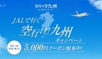ニュース画像:JAL、「空行け!九州キャンペーン」で5,000円クーポンを配布