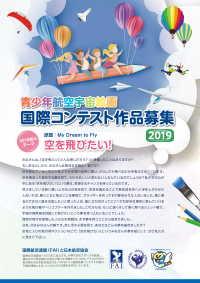 ニュース画像:青少年航空宇宙絵画国際コンテスト、「空を飛びたい」をテーマに募集