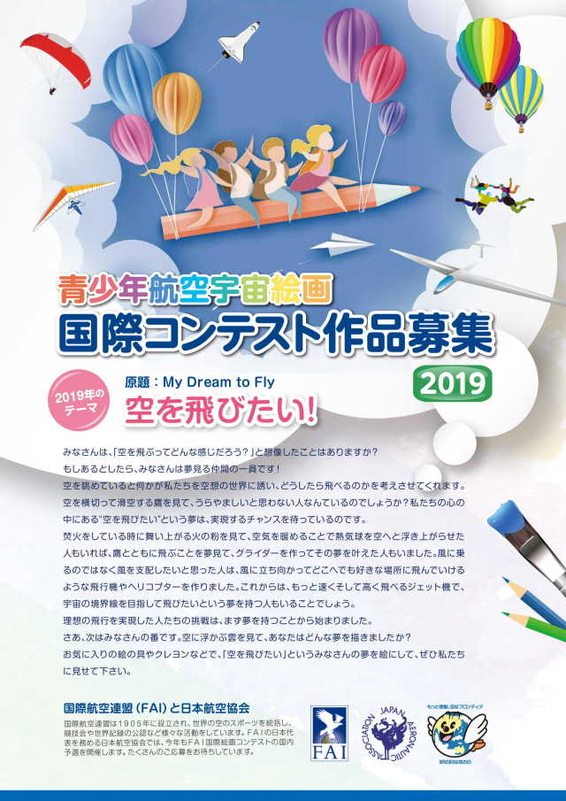 ニュース画像 1枚目:2019青少年航空宇宙絵画国際コンテスト