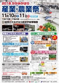 ニュース画像:空宙博で「2018 かかみがはら産業・農業祭」 11月10日と11日