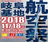ニュース画像 1枚目:岐阜基地航空祭 2018