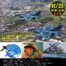 ニュース画像 2枚目:築城基地航空祭
