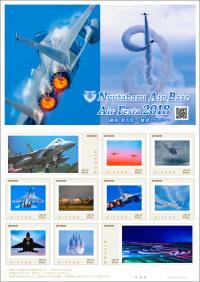 ニュース画像 1枚目:オリジナル フレーム切手「Nyutabaru Air Base Air Festa 2018」