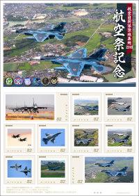 ニュース画像 1枚目:オリジナルフレーム切手「航空自衛隊築城基地2018 航空祭記念」