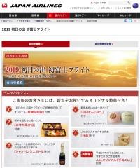 ニュース画像:初日の出・初富士フライト、羽田発JL1911便 成田発JL3111便