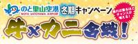 ニュース画像:石川県、能登空港「牛×カニ合戦!」キャンペーンのPRイベントを開催
