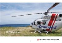 ニュース画像 1枚目:セントラルヘリコプターサービス オリジナルカレンダー