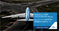 ニュース画像:KLM、ブラックフライデーセール ヨーロッパ行きが52,000円から