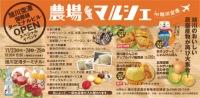 ニュース画像:旭川空港、11月23日から25日まで農場マルシェ開催