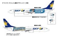 ニュース画像:スカイマーク、3月から特別塗装機「ファイターズジェット」就航へ
