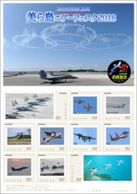 ニュース画像:日本郵便、フレーム切手「美ら島エアーフェスタ2018」を販売