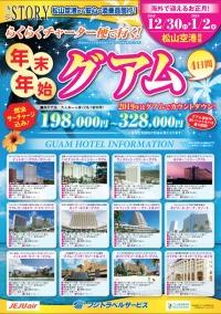 ニュース画像:チェジュ航空、年末年始に松山/グアム間でチャーター便 ツアー販売中