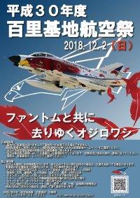 ニュース画像:百里基地航空祭、ファントムを満喫するプログラムに