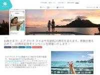 ニュース画像:エア・タヒチ・ヌイ、航空券あたる20周年記念キャンペーン 12月まで