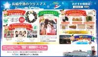 ニュース画像:長崎空港、12月2日と16日にクリスマスイベント 手作り体験など