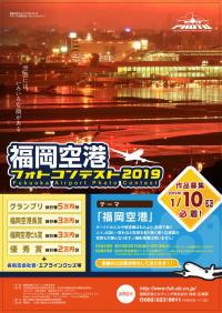 ニュース画像 1枚目:福岡空港フォトコンテスト2019
