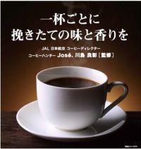 ニュース画像:セントレア「BLUE SKY」、コーヒーハンター監修のコーヒーを販売