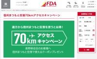 ニュース画像:フジドリームエア、松本空港アクセスキャンペーンでクーポンプレゼント