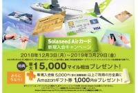 ニュース画像:Solaseed Airカード入会キャンペーン、ボーナスマイルを提供