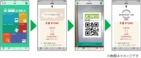 ニュース画像:広島空港連絡バス、12月からスマートフォン乗車券の取り扱いを開始