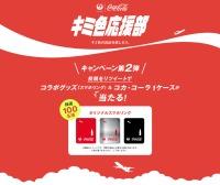 ニュース画像:JALとコカ・コーラ、「キミ色応援部」キャンペーン第2弾を展開