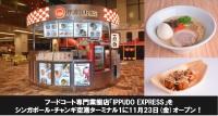 ニュース画像:博多ラーメン「一風堂」、シンガポール・チャンギ国際空港にオープン
