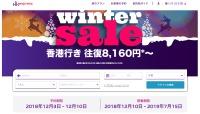 ニュース画像:香港エクスプレス、日本発着11路線でセール 往復8,160円から