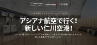 ニュース画像:アシアナ、仁川第1ターミナルリニューアル記念でコラボキャンペーン