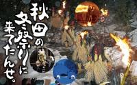 ニュース画像:ANA、秋田・大館能代線搭乗で国内線往復航空券や特産品などプレゼント