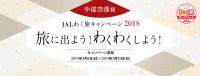 ニュース画像 1枚目:JALわく旅キャンペーン 2018