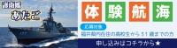 ニュース画像 1枚目:護衛艦あたご体験航海