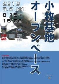 ニュース画像:小牧基地、平成最後の「オープンベース 2019」開催日は3月2日