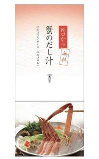 ニュース画像 1枚目:蟹のだし汁 蛇口