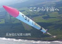 ニュース画像:北海道大樹町、ふるさと納税でロケット開発を支援