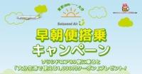 ニュース画像:ソラシドエア、羽田発大分行き早朝便搭乗でクーポンプレゼント 2月まで