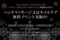 ニュース画像:スターフライヤー、東京・有楽町でスマートラグジュアリーサロン第2弾