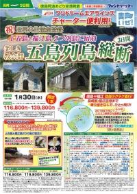 ニュース画像:フジドリームエア、徳島/石垣間でチャーター便 美ら島ツアー販売中
