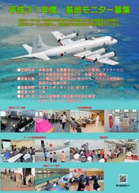 ニュース画像:海自第5航空群、2019年度の基地モニターを募集 2月15日まで