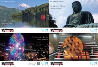 ニュース画像:京浜急行バス、「日本らしさ」をデザインしたポストカードを配布