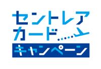 ニュース画像 1枚目:「セントレアカード」新規入会キャンペーン