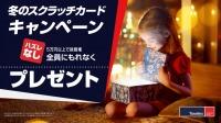ニュース画像 1枚目:冬のスクラッチカードキャンペーン