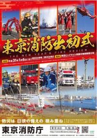 ニュース画像:東京消防庁、1月6日に新春恒例の出初式 航空隊も参加