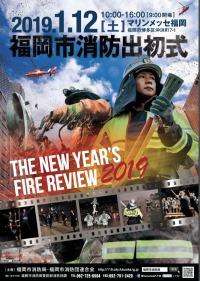 ニュース画像 1枚目:福岡市消防出初式