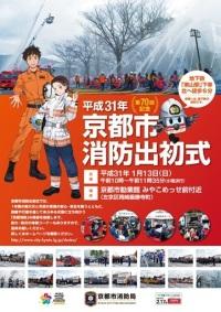 ニュース画像:京都市消防出初式、1月13日に開催 ヘリコプターや消防車両が参加